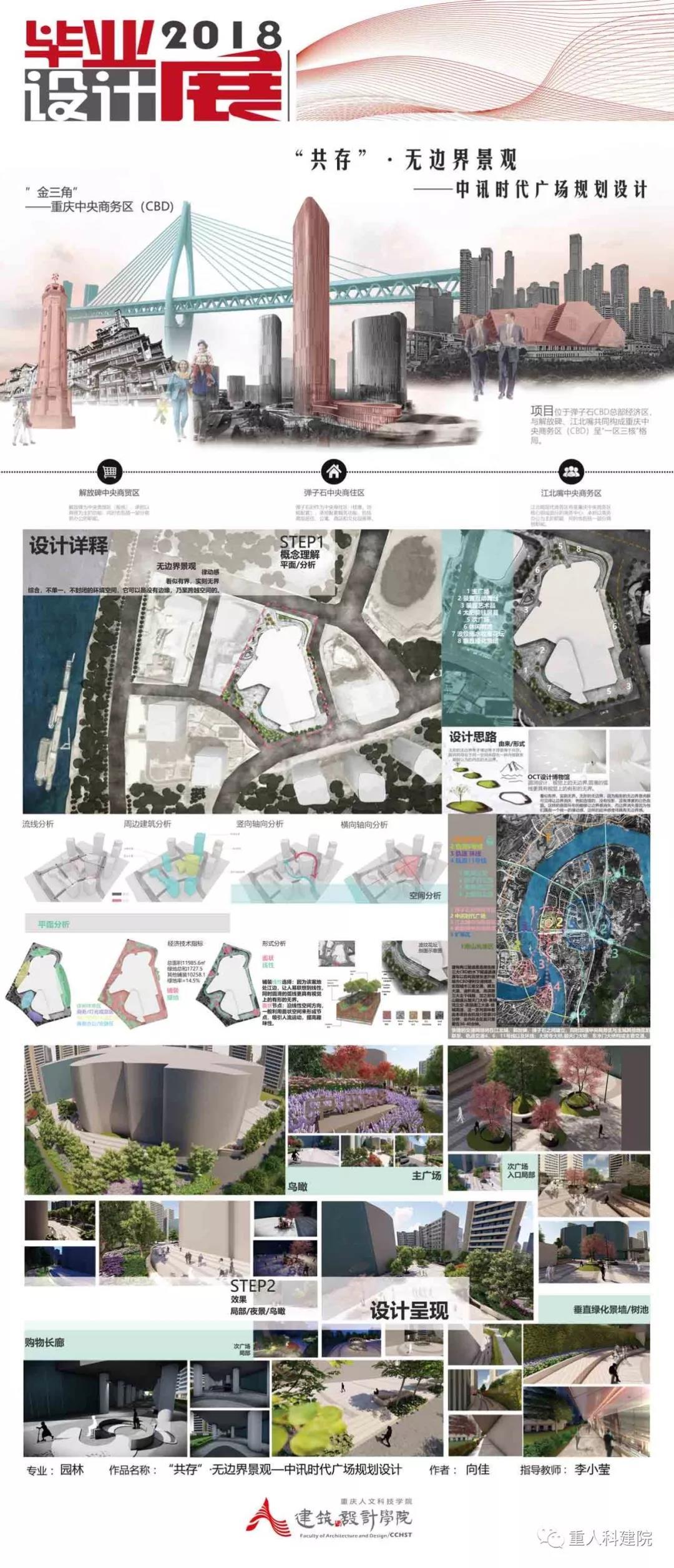 """向佳同学作品《""""共存""""•无边界景观——中讯时代广场规划设计》.jpg"""