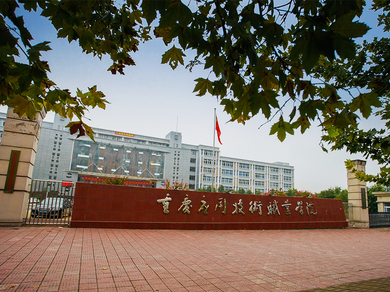 Chongqing Vocational College of Applied Technology