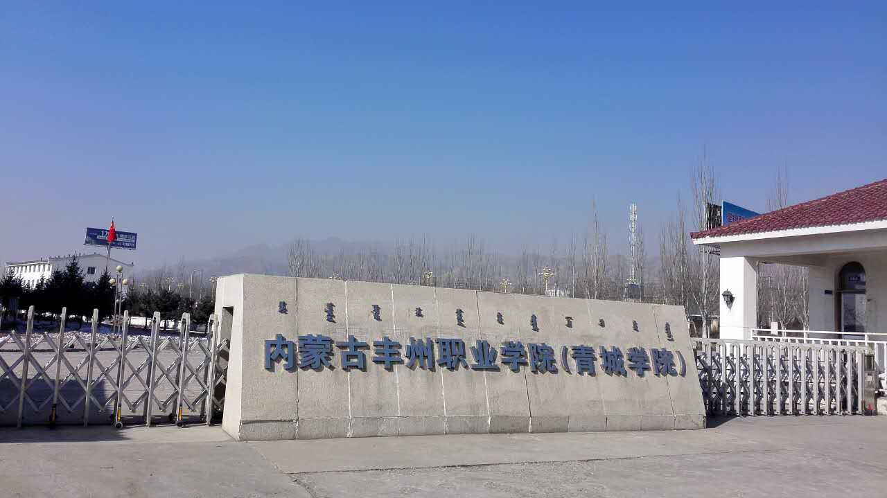 Inner Mongolia Fengzhou Vocational College (Qingcheng Branch)