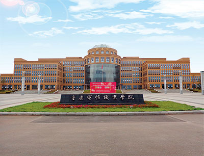 重庆电信职业学院